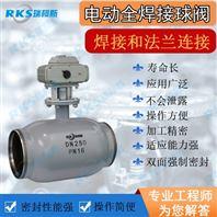 廠家直銷-電動全焊接球閥-球閥-瑞柯斯