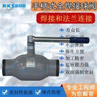 手柄式全焊接球閥-球閥-品質保證-瑞柯斯