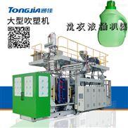河北沧州2升-5升洗衣液桶吹塑机
