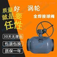 渦輪式全焊接球閥-批發-直銷-報價-瑞柯斯