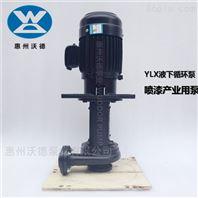YLX350-50涂装设备专用泵 沃德液下泵