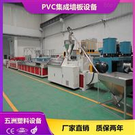 PVC竹木纤维墙板生产线/设备