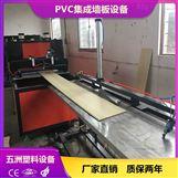 300-600mm PVC集成墙板生产设备