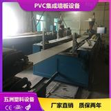 PVC塑鋼墻板設備