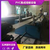 PVC塑钢墙板设备
