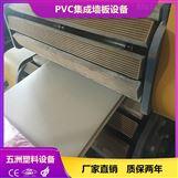 石塑集成墙板生产线_PVC墙板设备