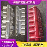 樹脂瓦配件模具
