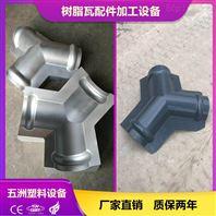 PVC塑料树脂瓦脊瓦模具(厂家直销)
