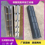 树脂瓦左右封檐模具(侧檐)