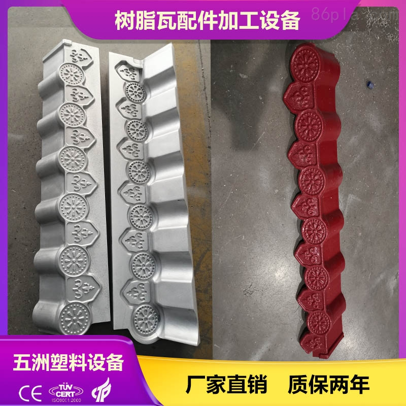 滴水檐模具_树脂瓦吊檐加工设备