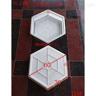 凹面空心六角塑料護坡模具