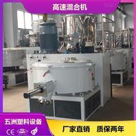 PVC塑料混料機(高速變頻)