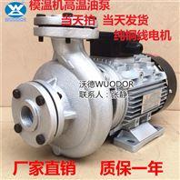 TS-100泵 2.2KW高溫導熱油泵 模溫機油泵