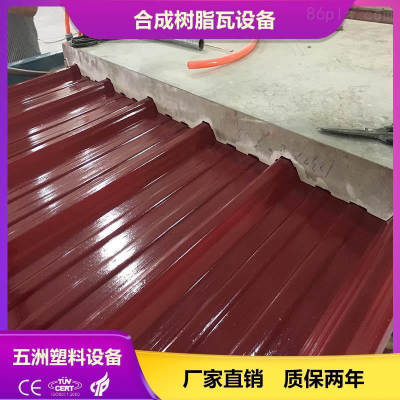 PVC仿彩钢树脂瓦设备