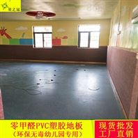 南宁幼儿园PVC地板环保商家现货