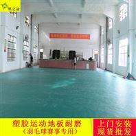羽毛球广西柳州场地PVC运动地板厂家现货