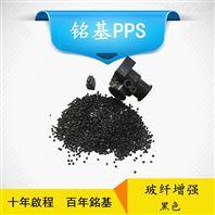 PPS工程塑料防火耐高温pps玻纤增强