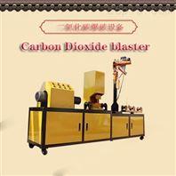 二氧化碳爆破设备