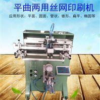 平顶山丝印机曲面滚印机平面丝网印刷机厂家