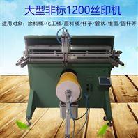 濮阳市丝印机曲面滚印机平面丝网印刷机厂家
