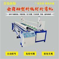 塑料板材热弯机 PP板折角机 亚克力板折弯机
