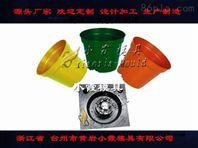 黄岩注塑模具 花盆塑胶模具
