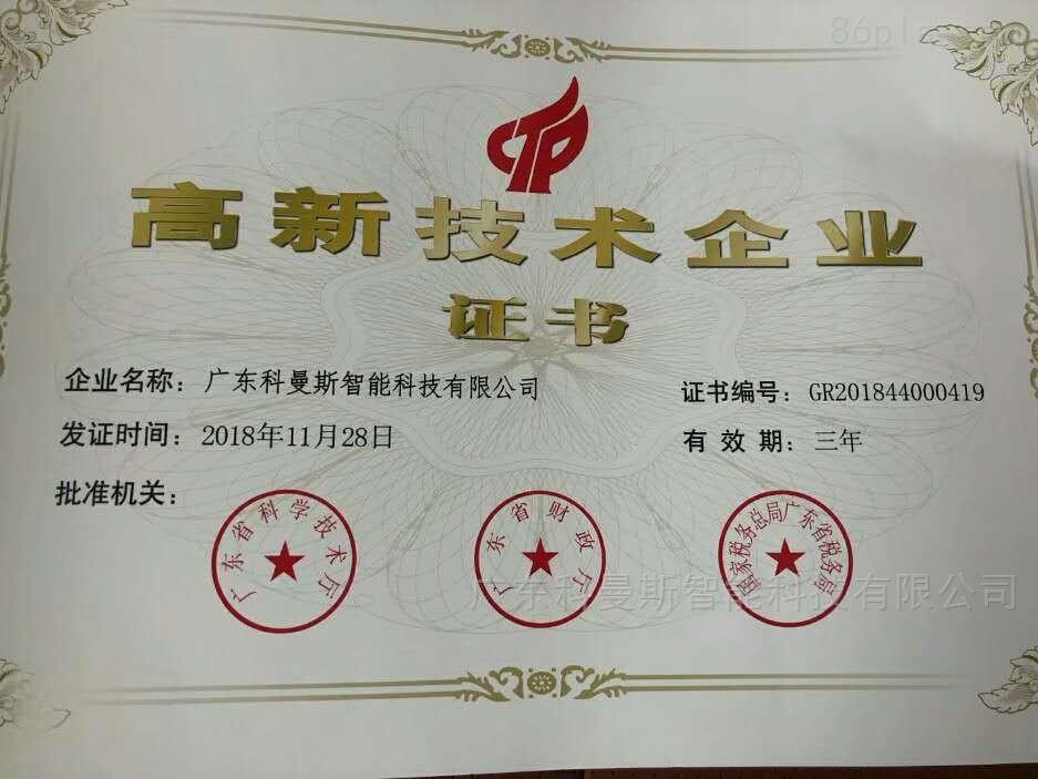 广东高新企业证书