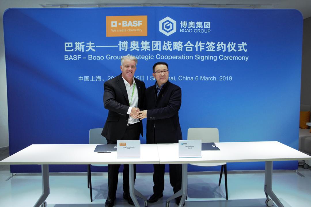 巴斯夫与重庆博奥实业签订互助协议