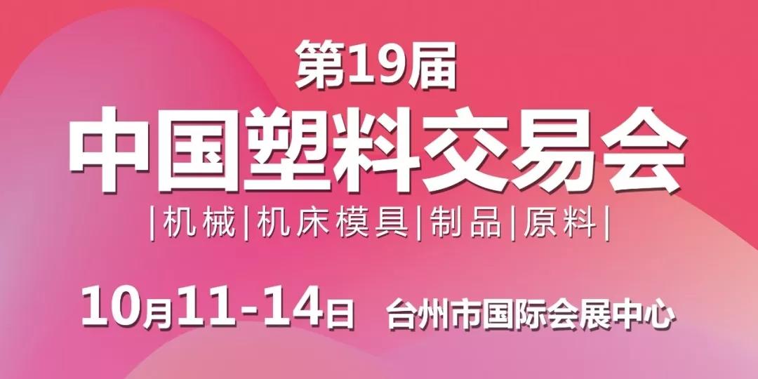 第19届中国塑料生意业务会炽热招展中