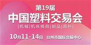 第19届中国塑料交易会火热招展中