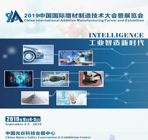 2019中国国际增材制造技术大会暨展览会即将在武汉召开