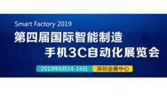 第四届国际智能制造手机3C自动化展览会6月启幕