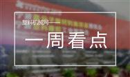 【一周看点】发那科落户上海;2019宁波国际塑料橡胶工业展览会本周开展
