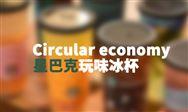 可循環使用20次:星巴克成可循環經濟的積極踐行者