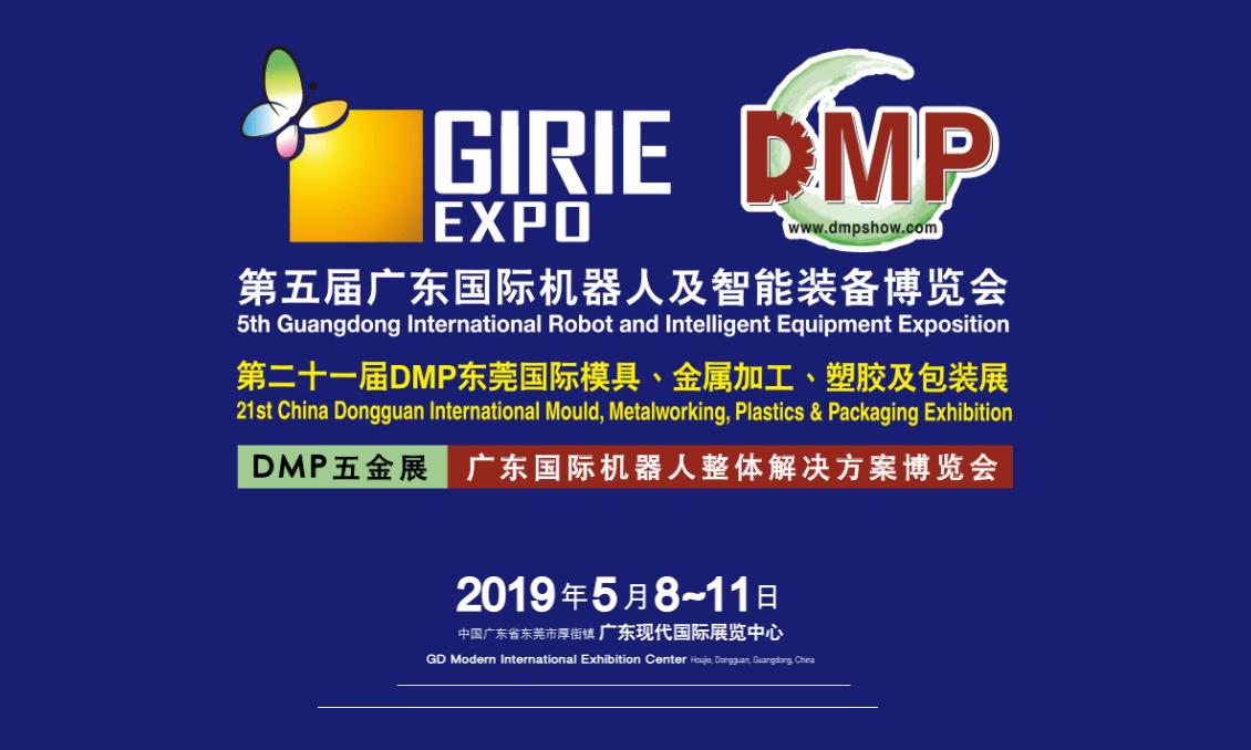 2019智博会DMP展开幕!