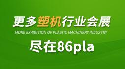 2019中國(河北)國際橡膠塑料產業博覽會