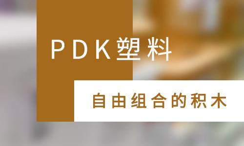 """創新成果:自由組合的""""積木""""——PDK塑料"""