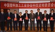 中國塑料加工工業協會科技咨詢委員會換屆 暨第五次委員會議在成都召開