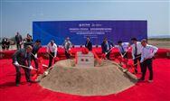 海天国际持★续推进全球化战略――墨西哥新工厂举行奠基仪式