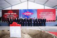 陶氏公司中国高附加值有机硅树脂工厂奠基
