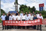 中国塑协赴一带一路国家考察团 参观考察泰中罗勇工业园