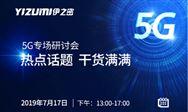 """""""铸就5G未来""""伊之密将举办技术研讨会"""