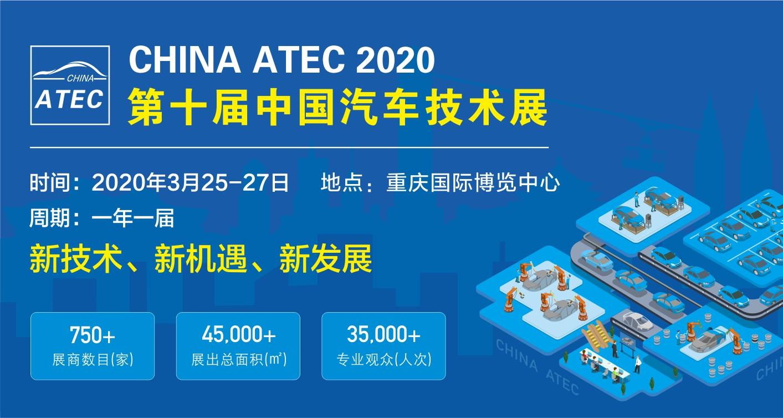 第十屆中國汽車技術展(CHINA ATEC2020)揚帆起航開拓新局面