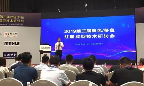 7月12日多組分成型技術研討會召開