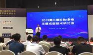 7月12日多组分成型技术研讨会召开
