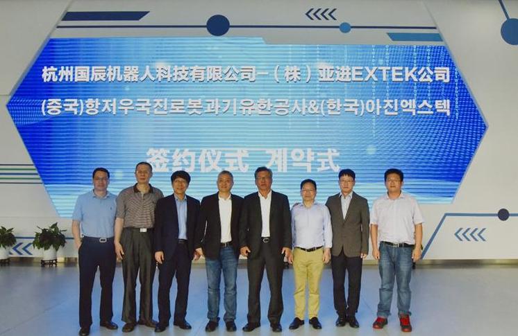 杭州國辰機器人與韓國亞進EXTEK成立合資公司