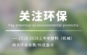 關注環保:塑料(機械)環保政策科技盤點