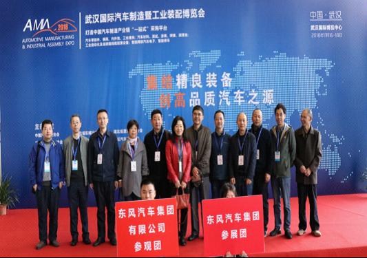 2019武汉国际汽车制造及工业装配览会8月底即将盛大开幕