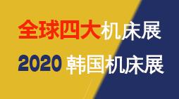 2020韓國國際機床展