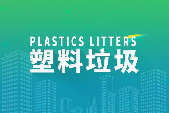 塑料垃圾�o�不在 各��出招�e�O����